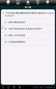 玩財經App|初階授信人員測驗精選題庫-實務篇免費|APP試玩