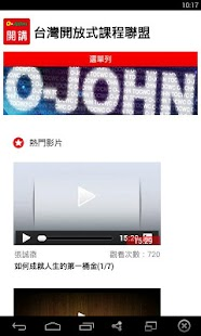O-John開講- screenshot thumbnail