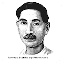 Famous Stories by Premchand icon