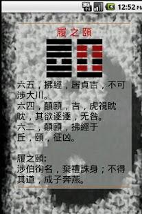 易經 教育 App-愛順發玩APP