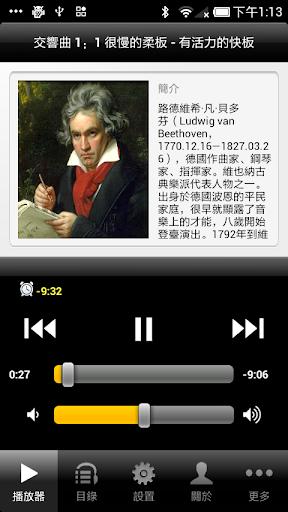 贝多芬交响曲1免费版