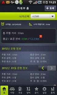 알뜰차계부Pro- screenshot thumbnail