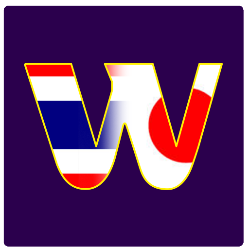 教育のワレン タイ語学校 LOGO-記事Game