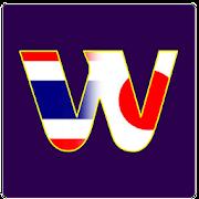 ワレン タイ語学校