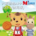 全腦數學大班遊戲APP-EG3-1(試用版)