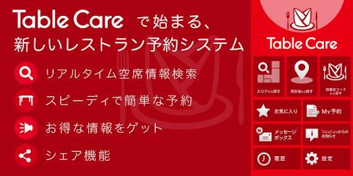 TableCareu30e6u30fcu30b6u30fcu30a2u30d7u30ea 1.100 Windows u7528 1
