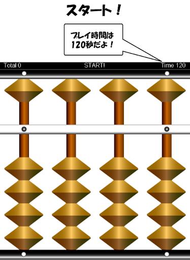 Japanese Abacus SOROBAN 0.0.9 screenshots 11