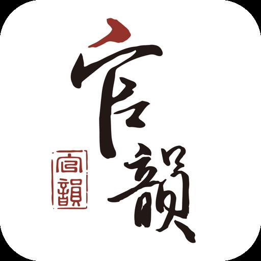 官韻陳年老茶 生活 App LOGO-硬是要APP