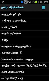 Tamil kavithaigal 2