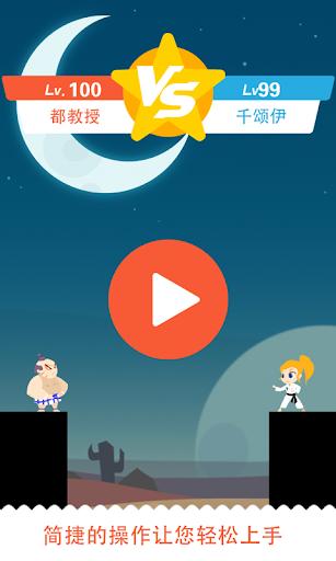 玩休閒App|撑杆英雄 棍子英雄免費|APP試玩