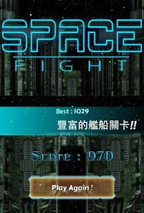 space_fight