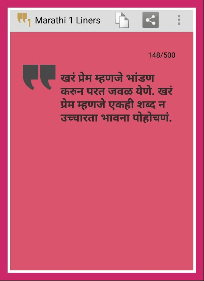 Marathi 1 Liners - Android Apps on Google Play