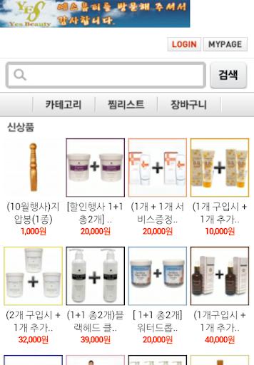 피부관리실 화장품