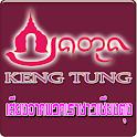 เชียงตุง kengtung วิทยุออนไลน์