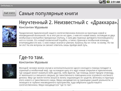 Zelluloza.ru Reader