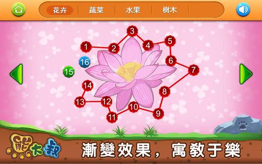 寶寶連線認知遊戲:植物篇|玩教育App免費|玩APPs