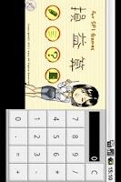 Screenshot of さや先生のSPI損益算レッスン
