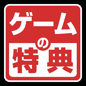 ゲームの特典 ゲームダッシュ! for PC and MAC