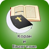 Коран и Евангелие