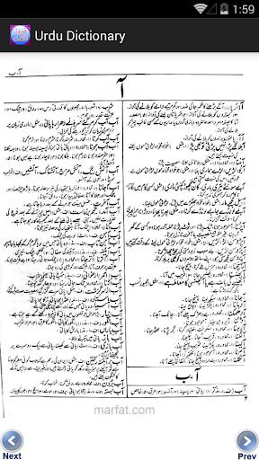 Urdu to Urdu Dictionary  screenshots 7