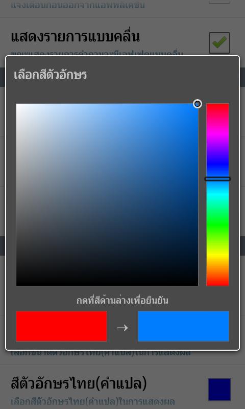 สวดมนต์: พร้อมเสียงและคำแปล - screenshot