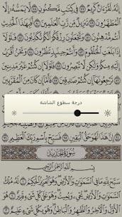 القرآن كامل بدون انترنت  4