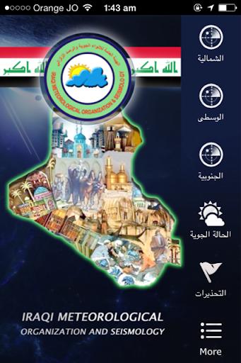 الأنواء والرصد الزلزالي العراق