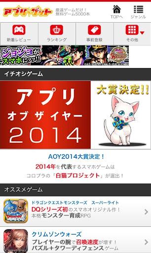 アプリ★ゲット-スマホゲームメディア-