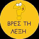 ΒΡΕΣ ΤΗ ΛΕΞΗ icon