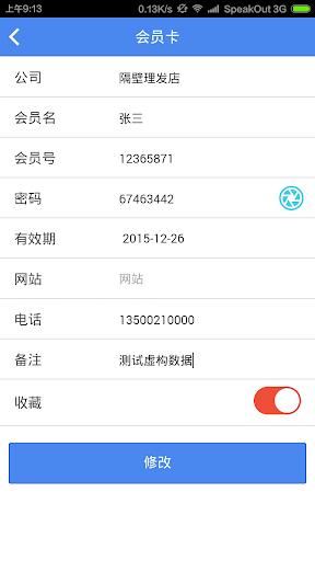 個人化必備免費app推薦|密码大师線上免付費app下載|3C達人阿輝的APP