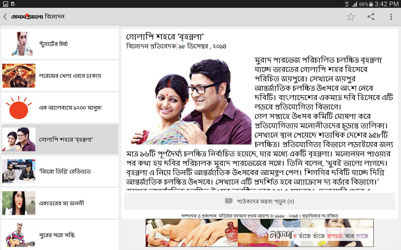 bangladesh newspaper Wwwprothom-alocom/ via: ২৪ লাইভ নিউজপেপার: news of every moment.