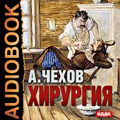 Аудиокнига Хирургия