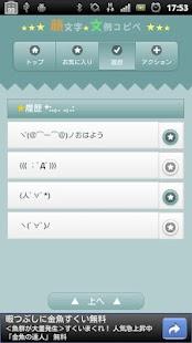 顔文字☆文例コピペ- screenshot thumbnail