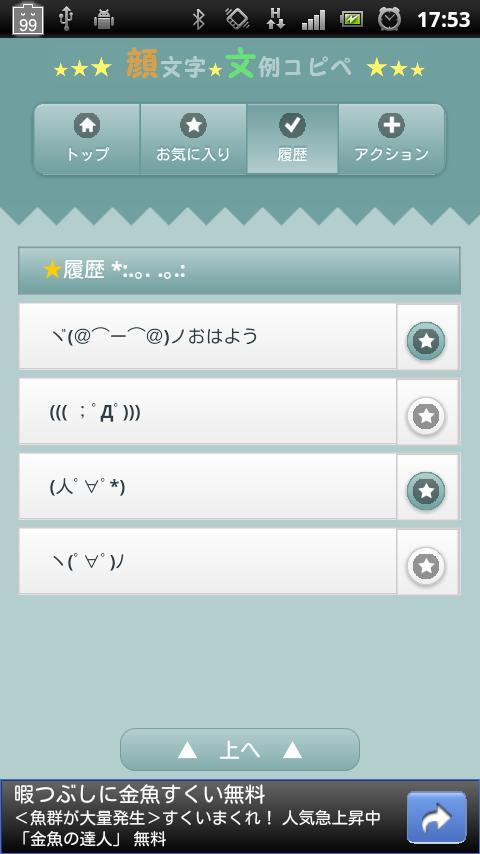 顔文字☆文例コピペ- screenshot