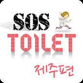 화장실 SOS 제주