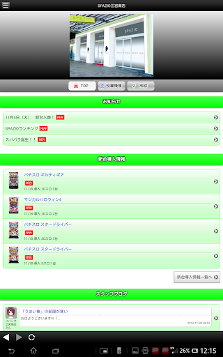 無料娱乐Appのスロット専門店 SPAZIO 店舗情報アプリ|記事Game