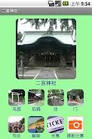 Screenshot of Shrine Ninomiya