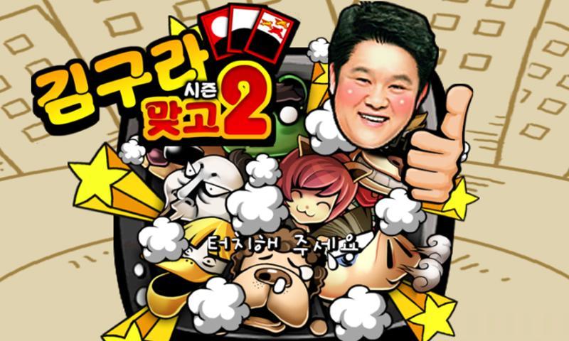 김구라맞고2 - screenshot