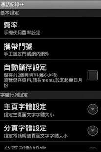 通話紀錄++ Screenshot