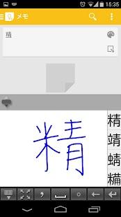 FineArt手書き認識入力for Phone(日本語版)