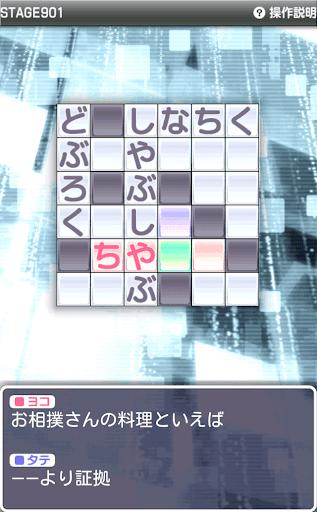 【無料】クロスワード アイランド 100 Vol.10