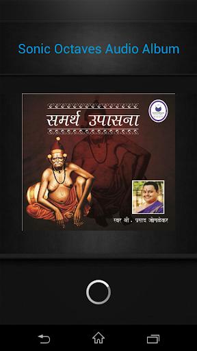 Samarth Upasana - Demo