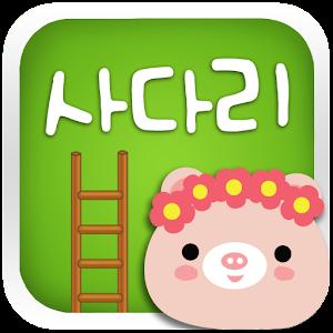 사다리게임 休閒 App LOGO-APP開箱王