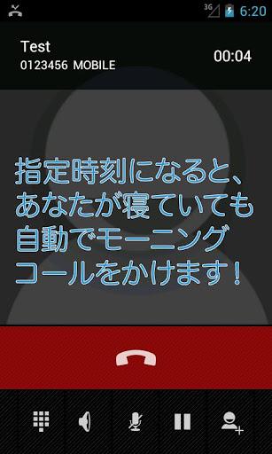 無料生活Appの自動モーニングコール|記事Game