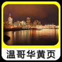 温哥华黄页 icon