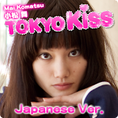 TokyoKiss-小松舞