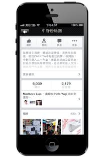 玩商業App|中野數位旗艦城免費|APP試玩