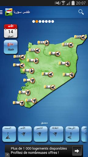 Syria Weather - Arabic 9.0.92 screenshots 6