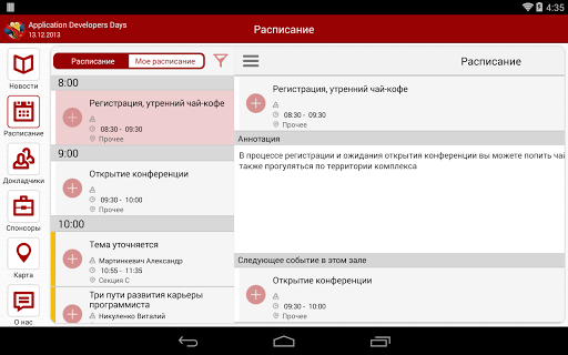 【免費商業App】Application Developer Days-APP點子
