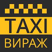 Такси Вираж Одесса и Ильичевск